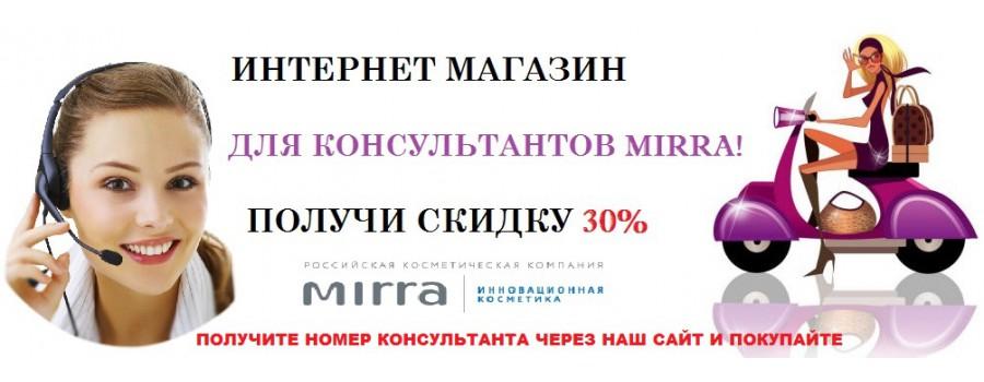 мирра-косметика-крем-купить-беларусь-минск