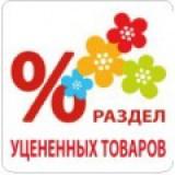 УЦЕНКА