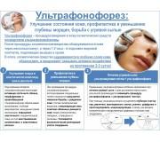 Профессиональная косметики МИРРА в ультрафонофорезе