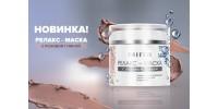 РЕЛАКС-МАСКА С РОЗОВОЙ ГЛИНОЙ - новинка осень 2019
